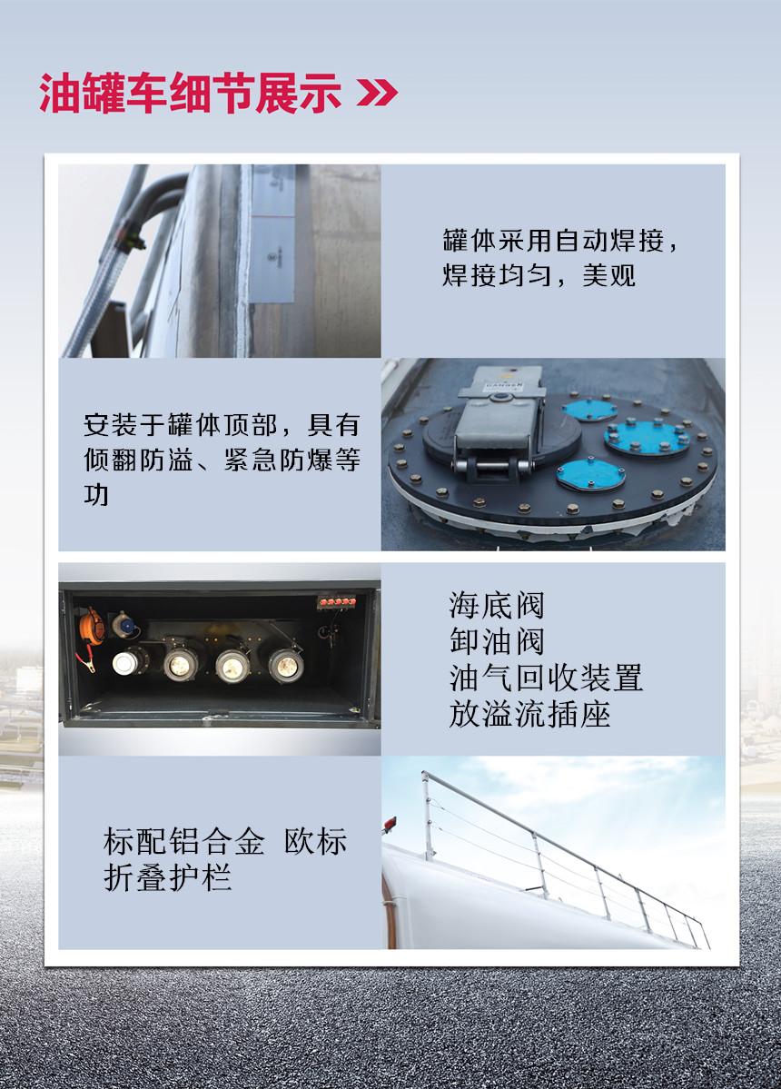 東風8噸油罐詳解