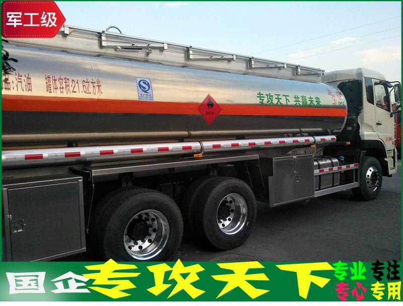 東風天龍鋁合金油罐生產廠家20噸運油車廠價直銷