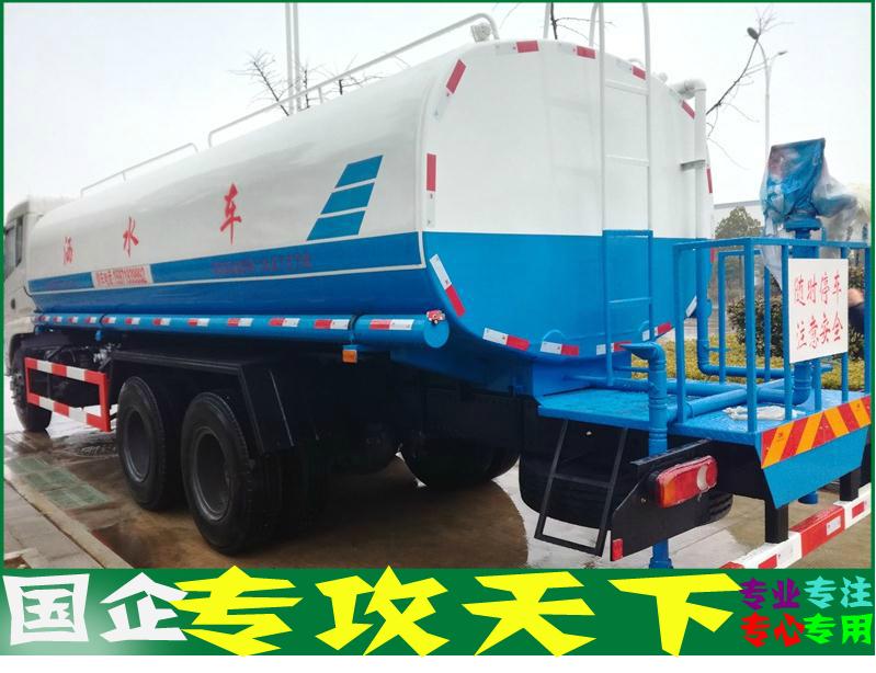 園林綠化環衛車20噸灑水車