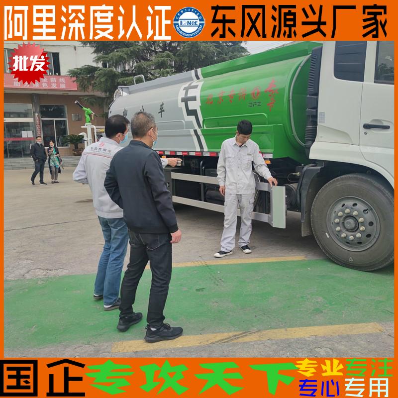 2國六東風天錦灑水車14.png