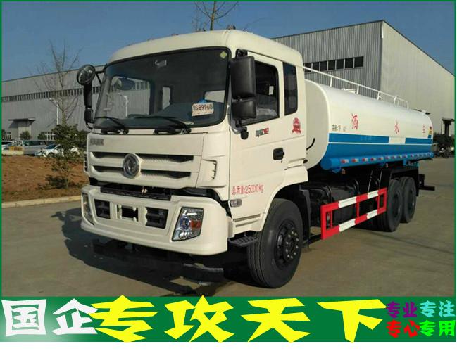 東風20噸灑水車