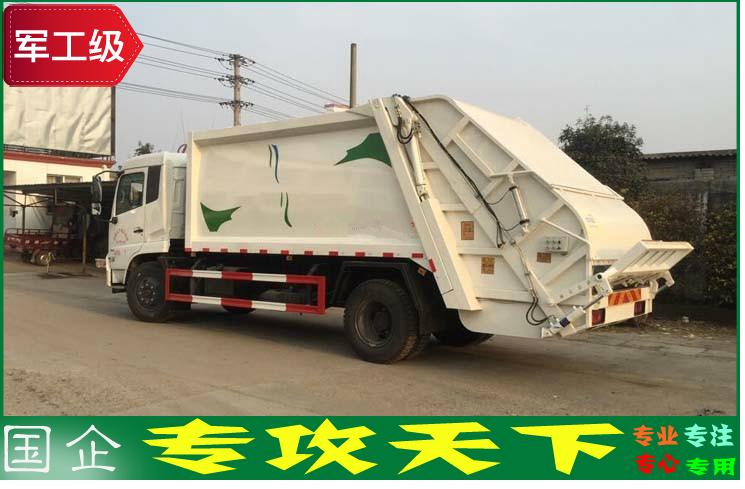 東風天錦壓縮垃圾車生產廠家地址